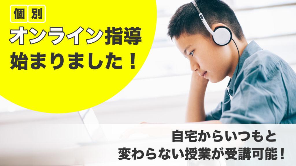 自宅でもオンライン授業が可能! 個別オンライン教室