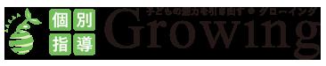 姫路の【個別指導塾】子供の能力を引き出すGrowing(グローイング)